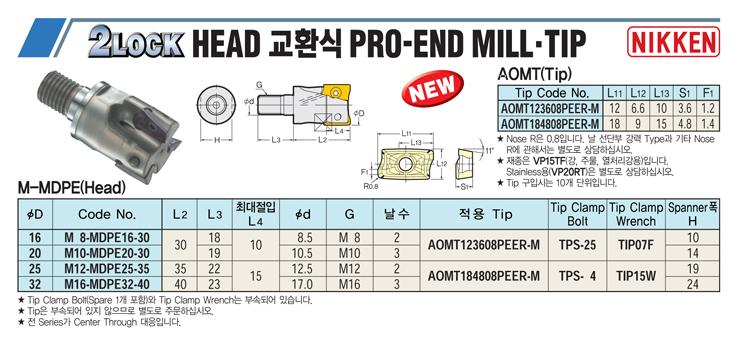 HEAD 교환식 PRO-END MILL-TIP.jpg