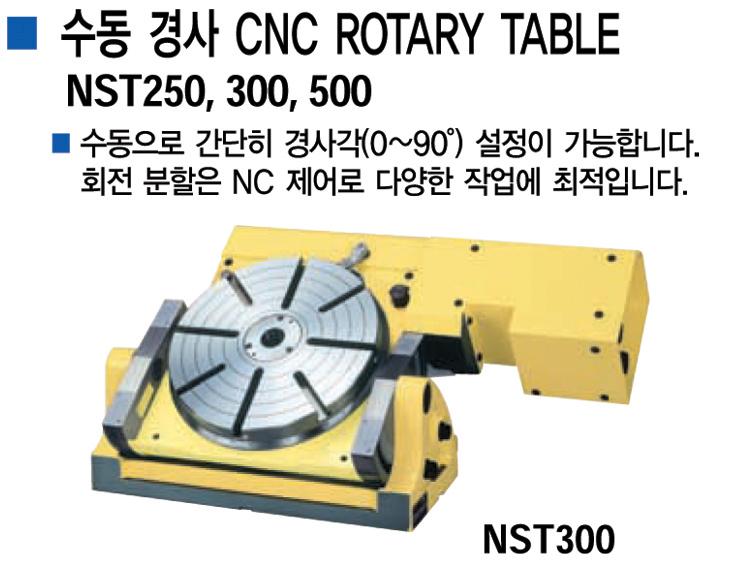 수동 경사 CNC ROTARY TABLE.jpg