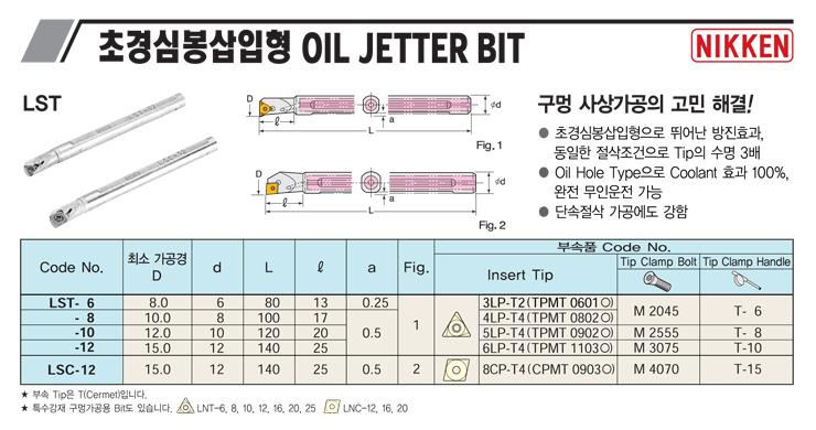초경심봉삽입형 OIL JETTER BIT.jpg